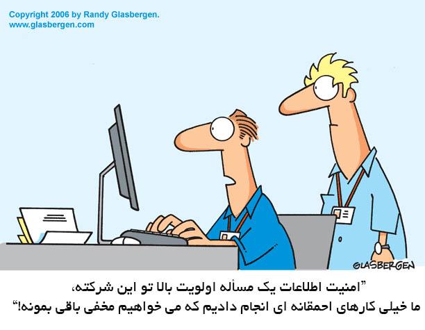 رمزگذاری اطلاعات و اهمیت امنیت اطلاعات در سازمانها